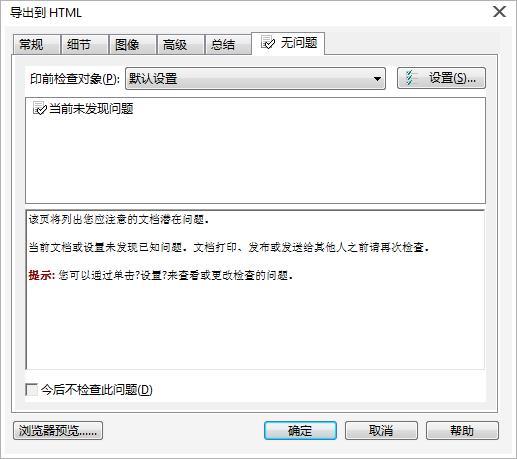 导出HTML