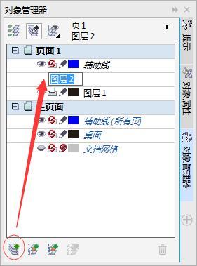 如何在CorelDRAW中新建和删除图层