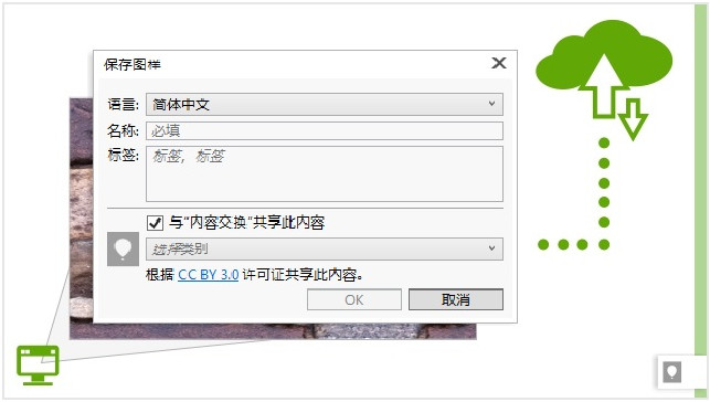 CorelDRAW X7新增功能13