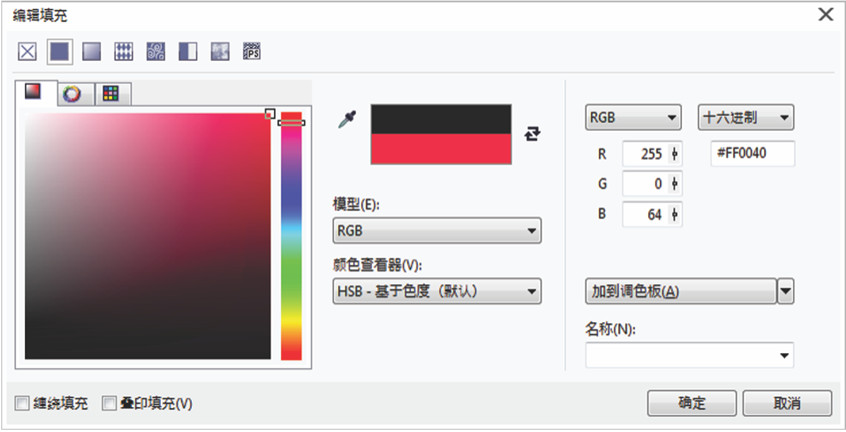 CorelDRAW X7新增功能14