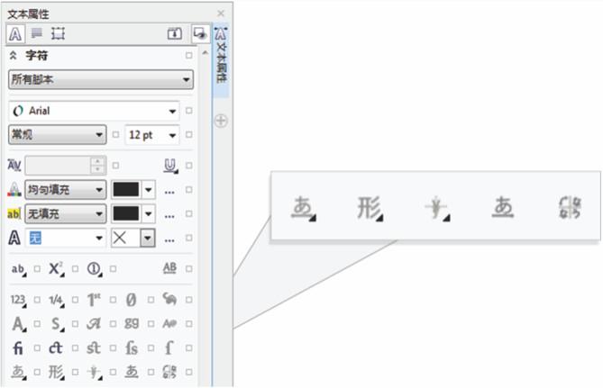 3.5 支持亚洲文本的OpenType
