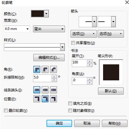 CorelDRAW中如何设置轮廓线样式
