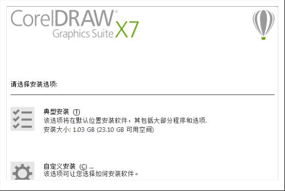 CDR X7安装教程