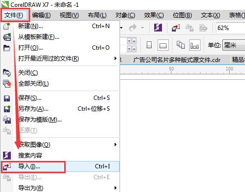 cdr文件导入