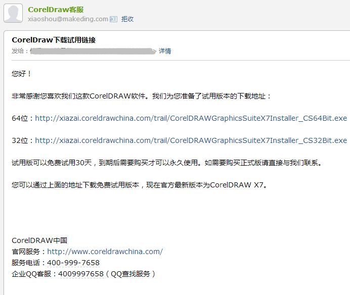 申请CorelDRAW X7免费试用版本