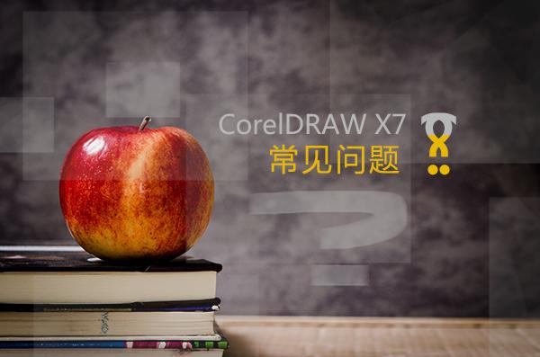 详解CorelDRAW软件类常见问题