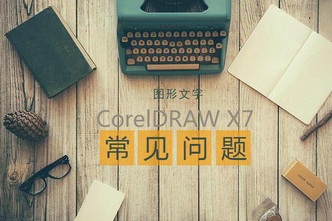 详解CorelDRAW图形文字类常见问题