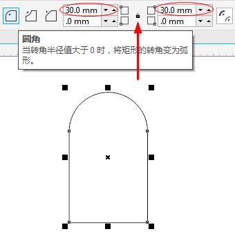 绘制圆角矩形