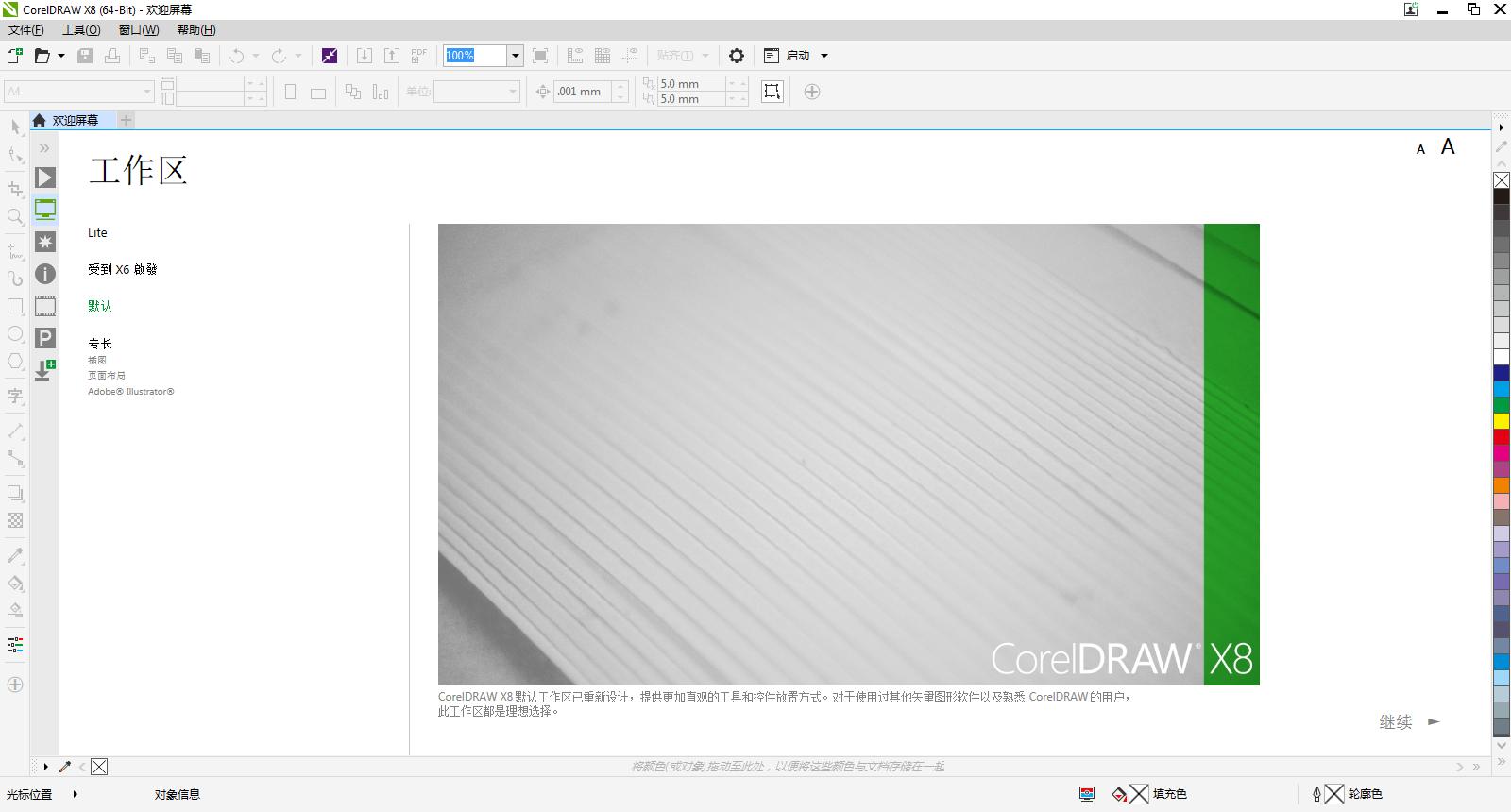 CDR X8欢迎屏幕