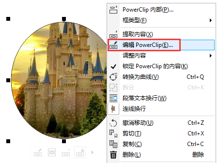 编辑PowerClip