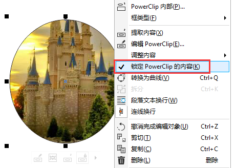 锁定PowerClip的内容