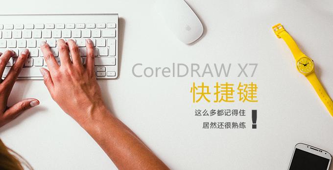 CorelDRAW快捷键教程,CorelDRAW快捷键有哪些