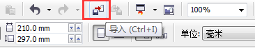PDF文档如何导入CorelDRAW