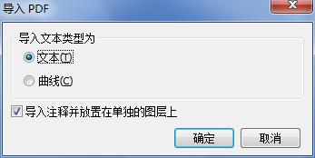 导入PDF对话框