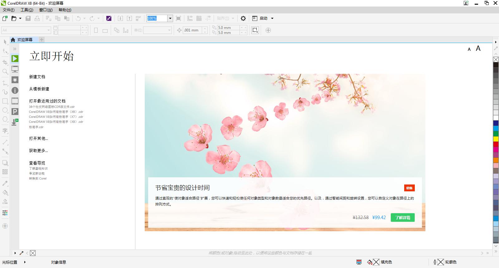 CorelDRAW X8欢迎界面