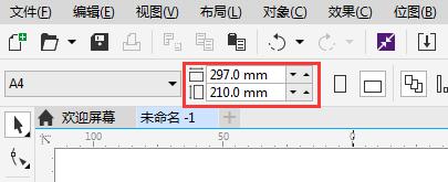 CDR标尺
