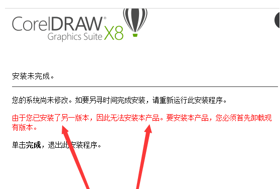 CorelDRAW X8安装错误