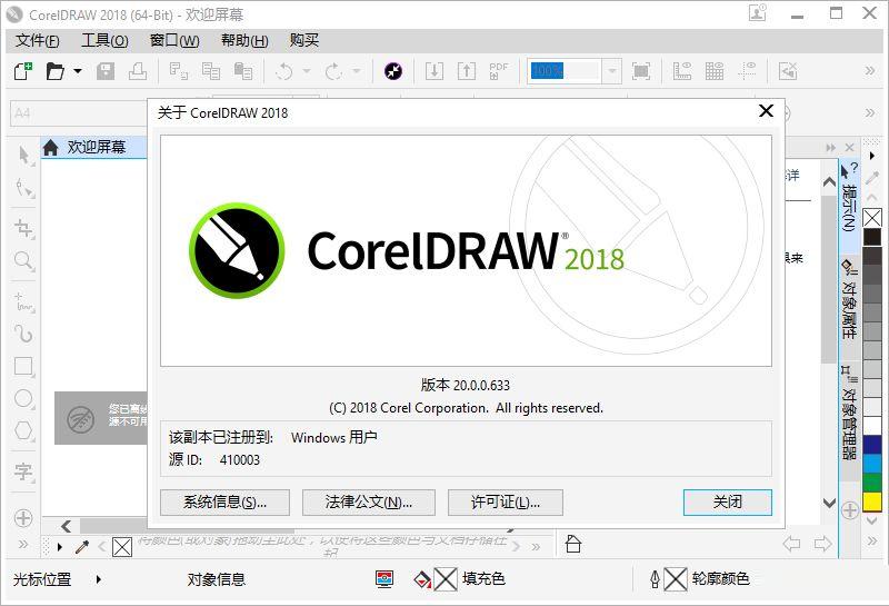 CorelDRAW 对应的版本你都知道么