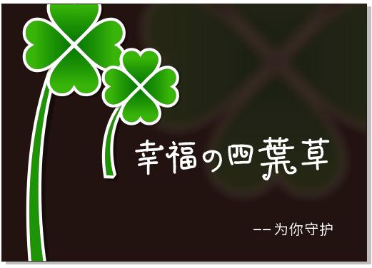 CDR四叶草