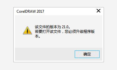 不能打开CDR文件