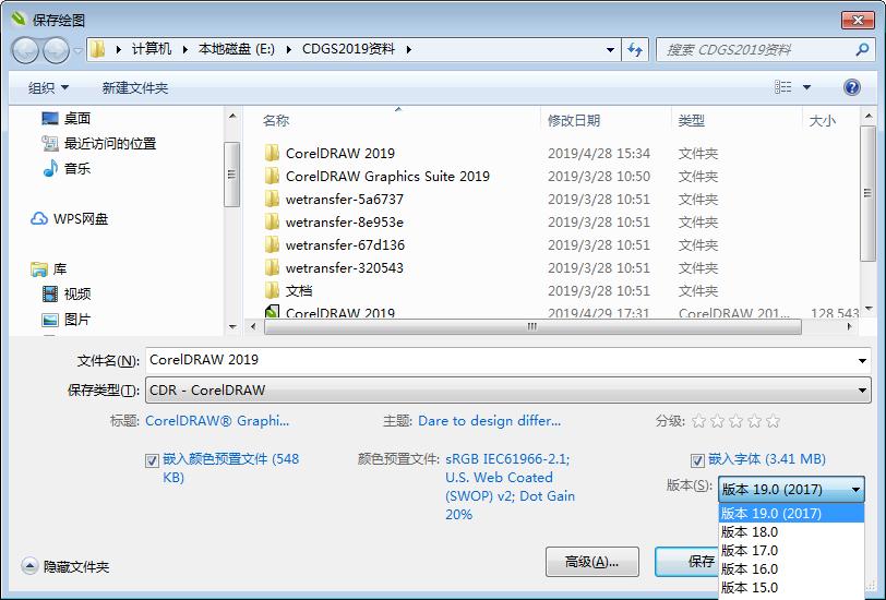 CDR保存低版本