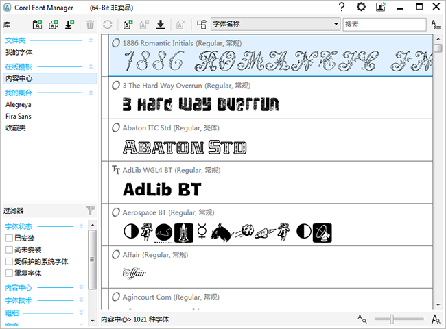 Corel Font Manager界面