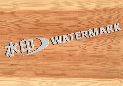CDR木纹浮雕水印