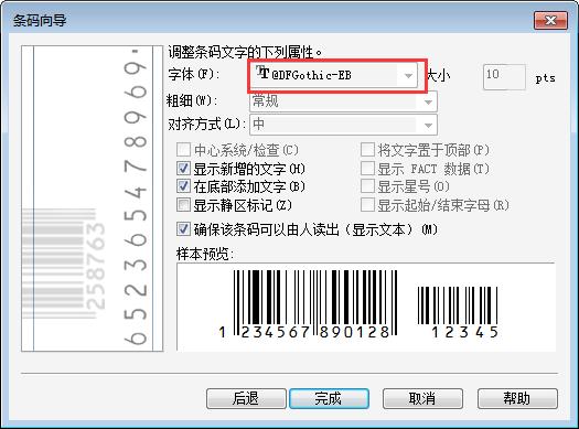 CDR条形码