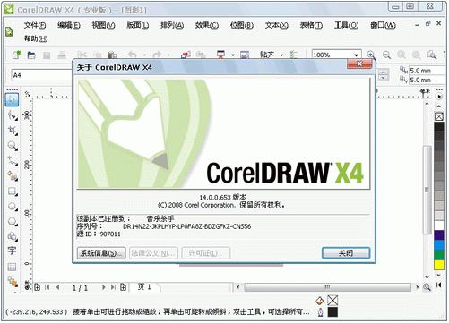 Win10系统无法安装CDR X4的原因解析