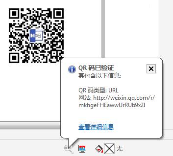 验证QR码