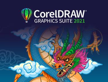 CorelDRAW2021新版本揭秘