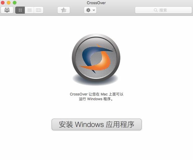 CrossOver软件首界面