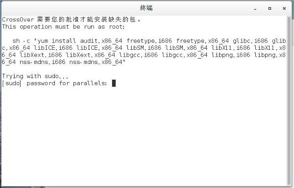 终端-输入密码
