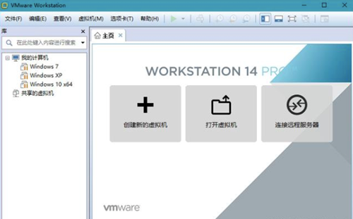 VMware Workstation软件操作界面