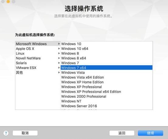 VMware Fusion选择操作系统界面