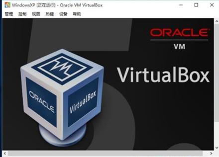 Virtual Box软件操作界面
