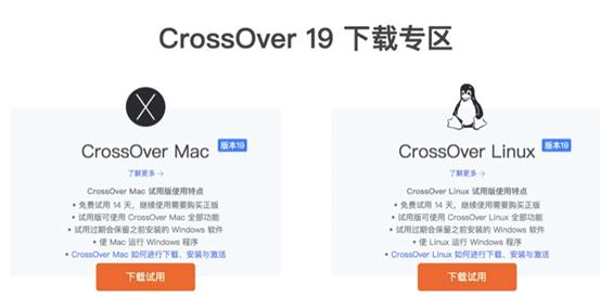 CrossOver中文官网下载页