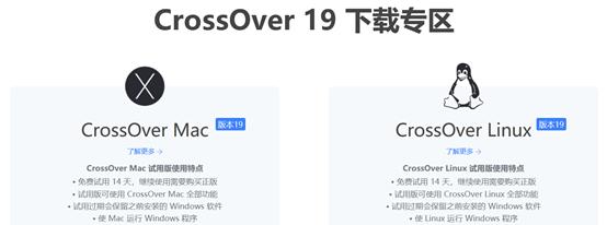 CrossOver下载界面