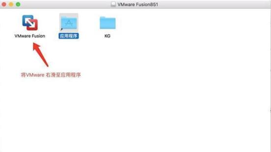 macbook上安装VMware Fusion