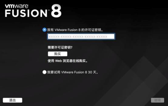 VMware Fusion安装界面