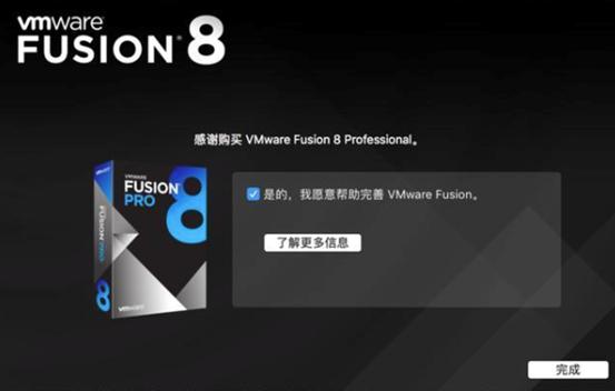 VMware Fusion安装完成界面