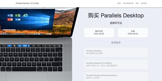 Parallels Desktop软件中文官网界面
