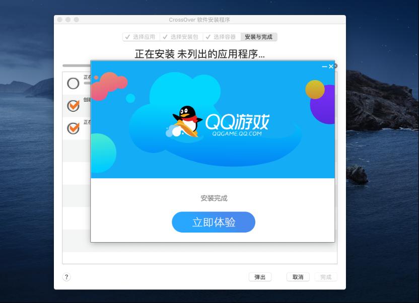 图8:QQ游戏安装完成