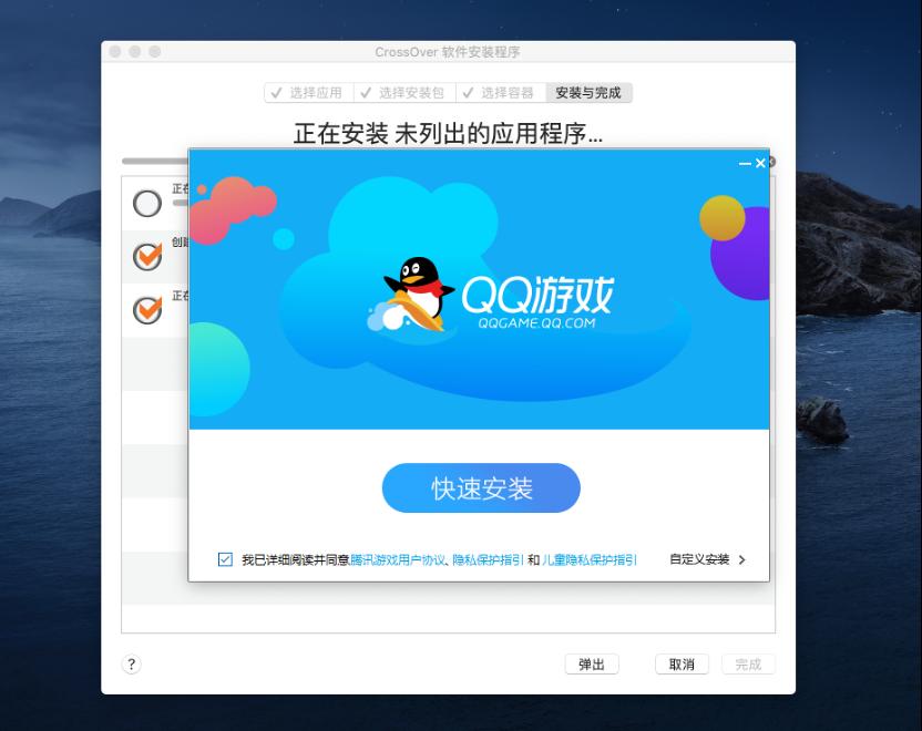 图7:QQ游戏安装窗口
