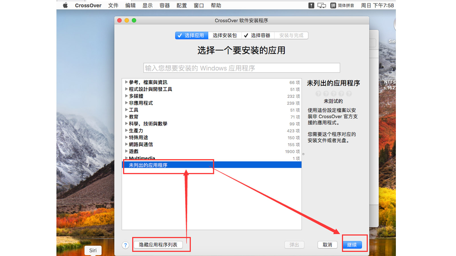 CrossOver怎么安装第三方软件