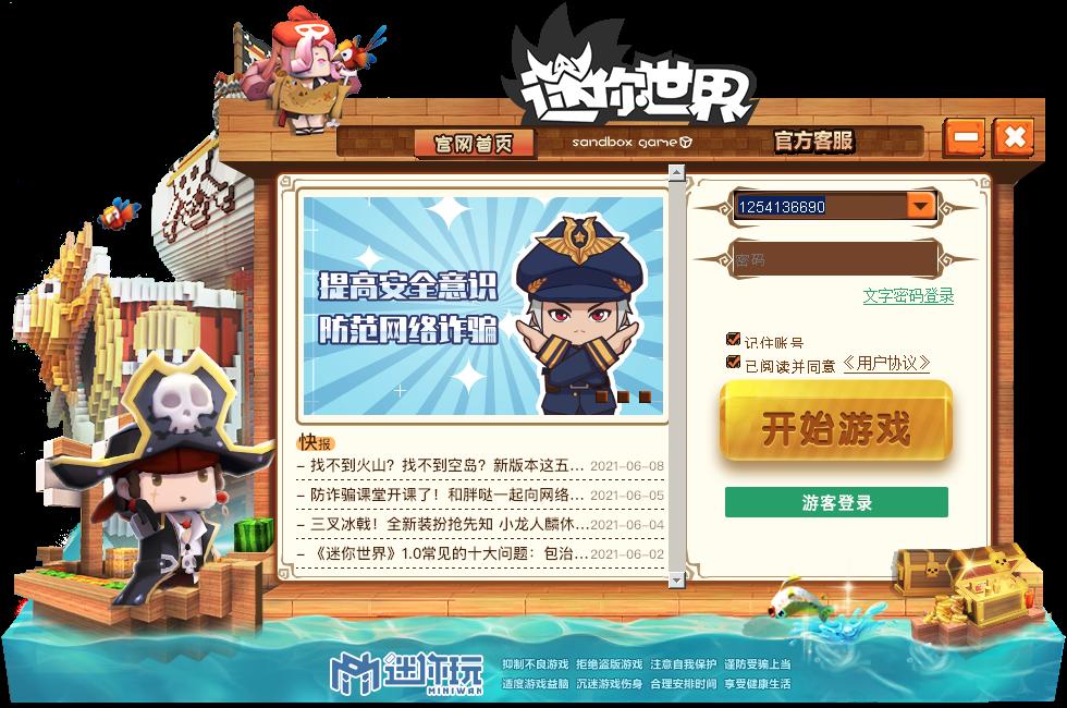 图8:游戏登录界面