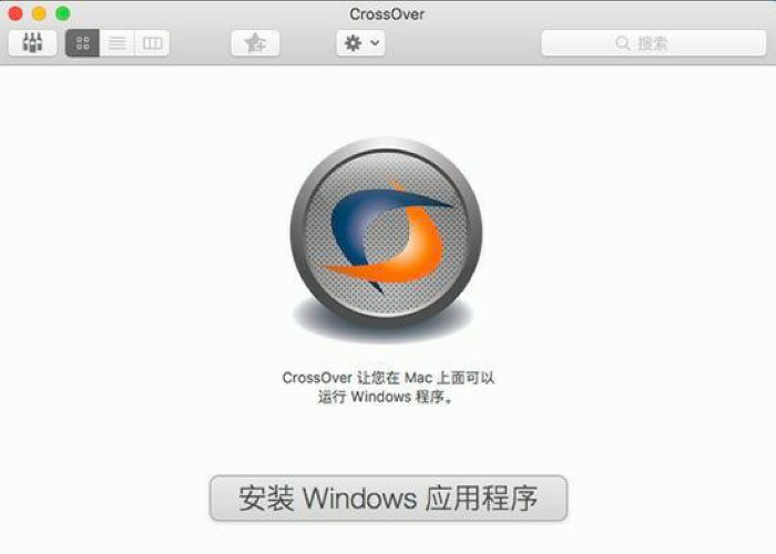 CrossOver软件安装