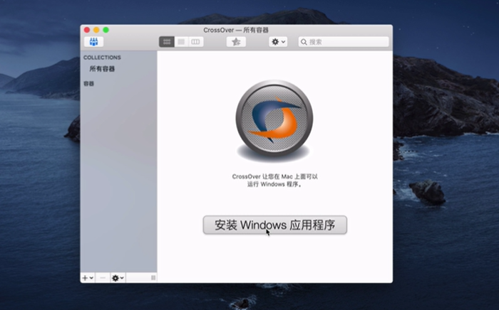 CrossOver软件界面