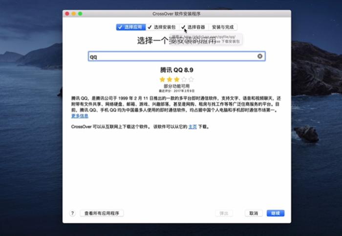 CrossOver软件搜索界面
