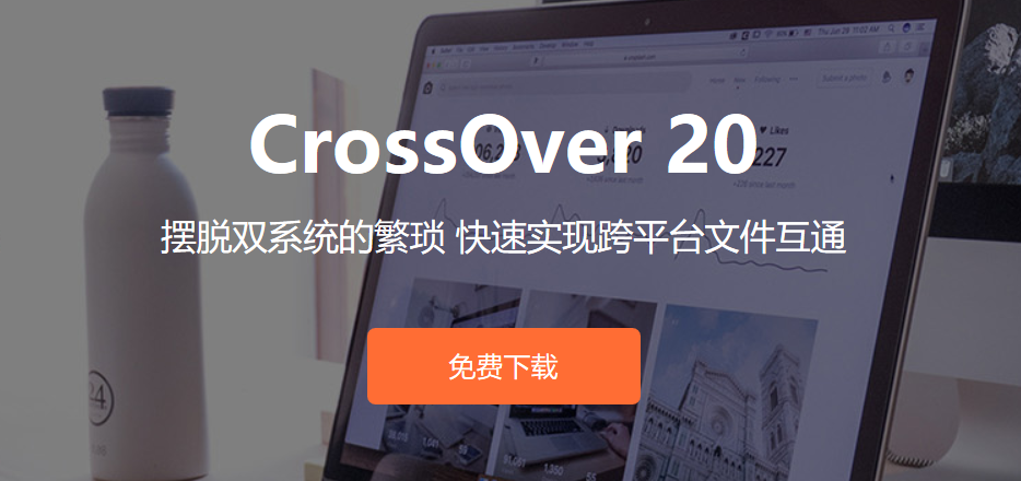 CrossOver中文网站